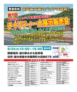 AJ栃木展示会ポスター20170924-001